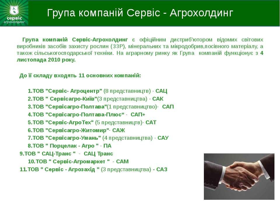 Група компаній Сервіс - Агрохолдинг Група компаній Сервіс-Агрохолдинг є офіці...