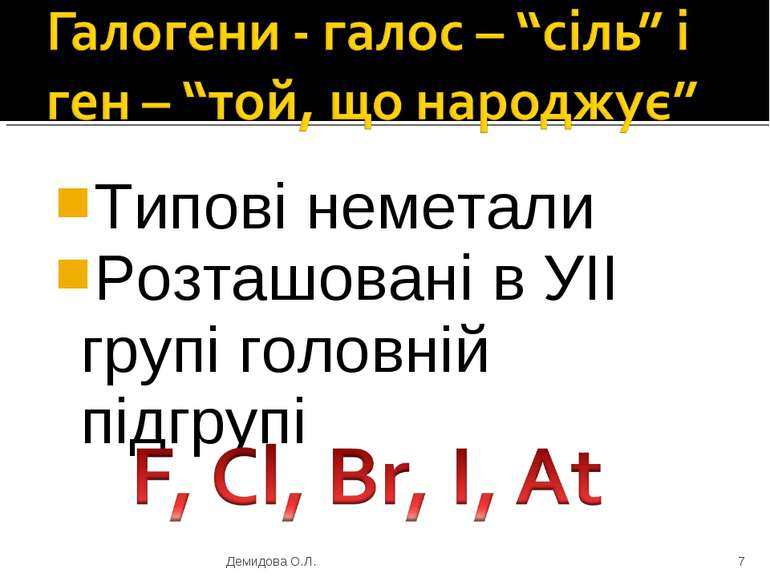 Типові неметали Розташовані в УІІ групі головній підгрупі * Демидова О.Л. Дем...