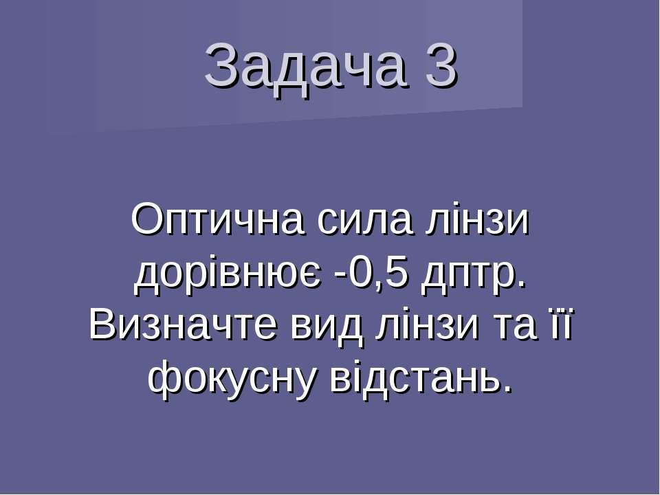 Задача 3 Оптична сила лінзи дорівнює -0,5 дптр. Визначте вид лінзи та її фоку...