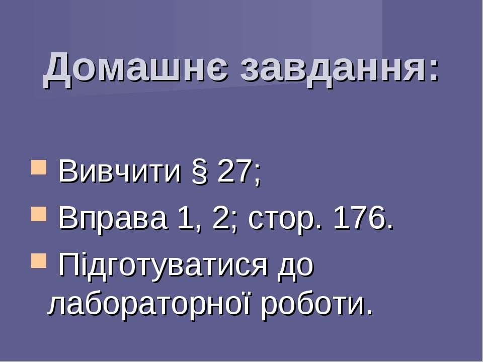 Домашнє завдання: Вивчити § 27; Вправа 1, 2; стор. 176. Підготуватися до лабо...