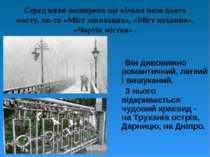 Серед киян поширено ще кілька назв цього мосту, як-то «Міст закоханих», «Міст...