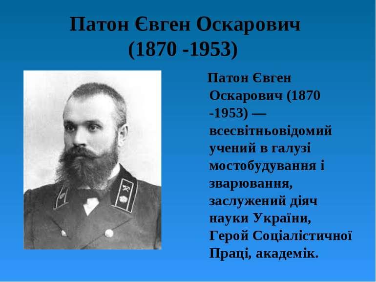 Патон Євген Оскарович (1870 -1953) Патон Євген Оскарович (1870 -1953) — всесв...