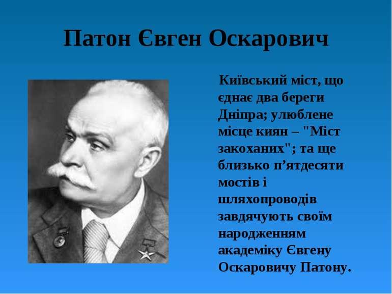 Патон Євген Оскарович Київський міст, що єднає два береги Дніпра; улюблене мі...