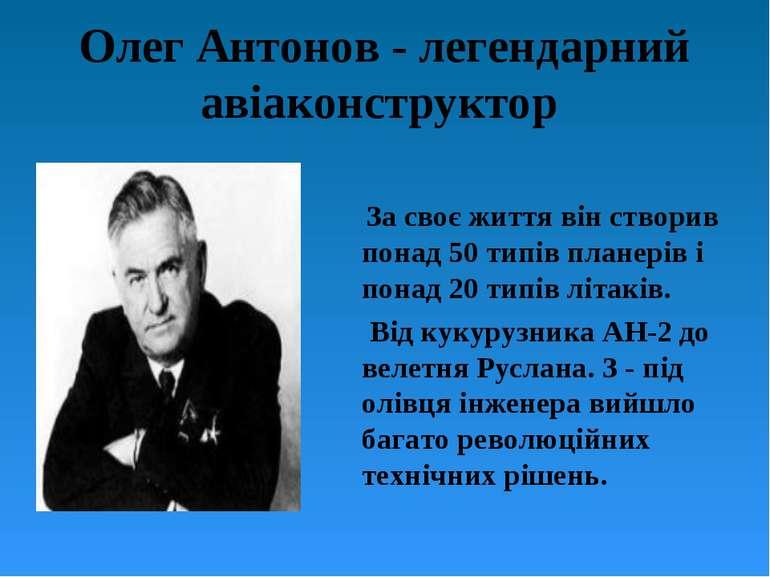 Олег Антонов - легендарний авіаконструктор За своє життя він створив понад 50...