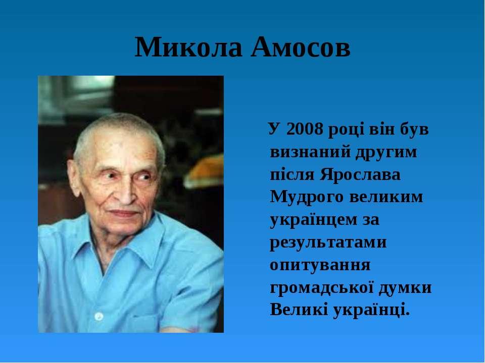 Микола Амосов У 2008 році він був визнаний другим після Ярослава Мудрого вели...