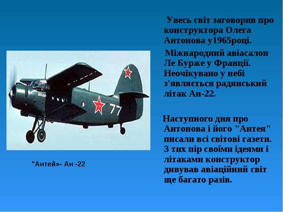 Увесь світ заговорив про конструктора Олега Антонова у1965році. Міжнародний а...