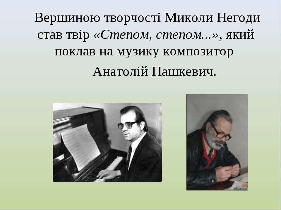 Вершиною творчості Миколи Негоди став твір «Степом, степом...», який поклав н...