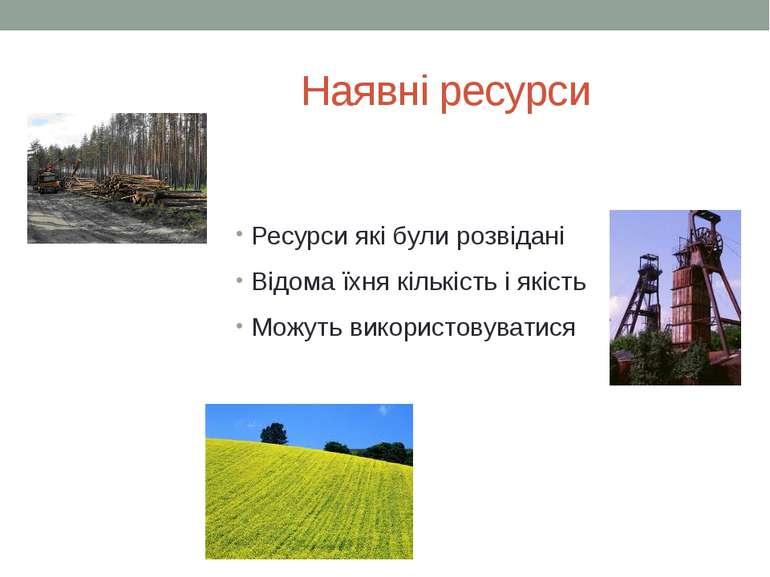 Наявні ресурси Ресурси які були розвідані Відома їхня кількість і якість Можу...