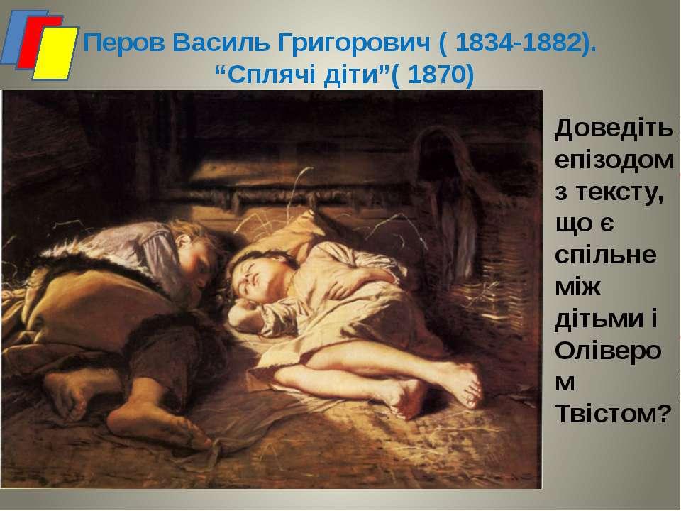 """Перов Василь Григорович ( 1834-1882). """"Сплячі діти""""( 1870) Доведіть епізодом ..."""