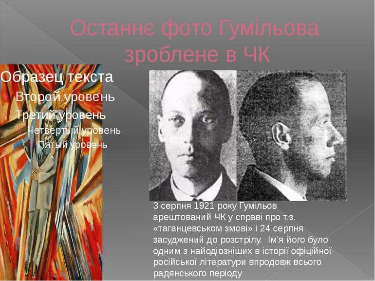 Останнє фото Гумільова зроблене в ЧК 3 серпня 1921 року Гумільов арештований ...