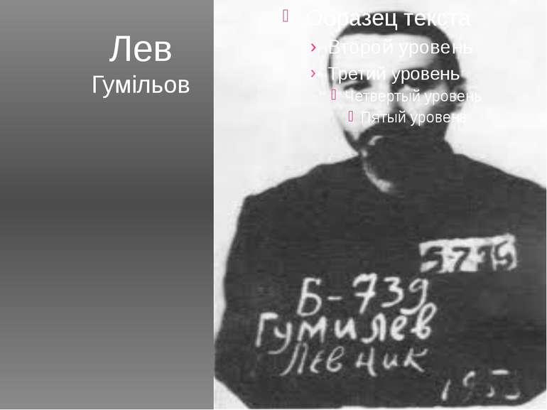 Лев Гумільов