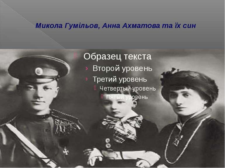Микола Гумільов, Анна Ахматова та їх син