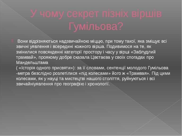 У чому секрет пізніх віршів Гумільова? Вони відрізняються надзвичайною міццю,...