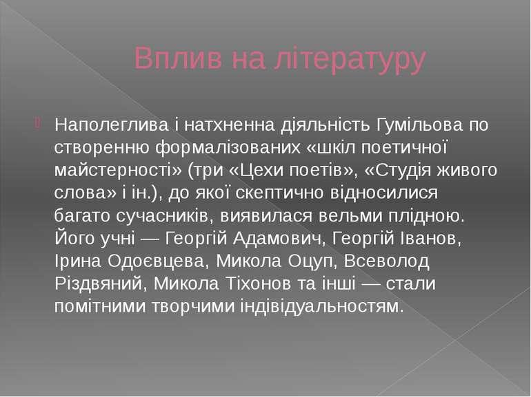 Вплив на літературу Наполеглива і натхненна діяльність Гумільова по створенню...