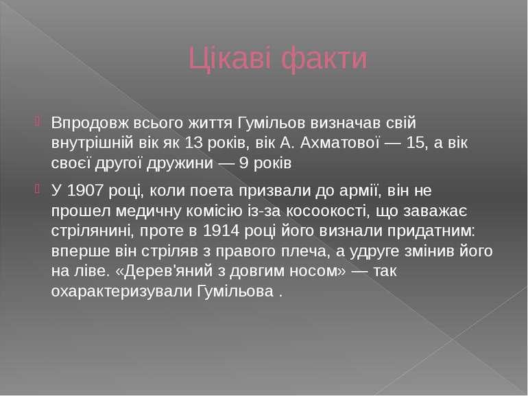 Цікаві факти Впродовж всього життя Гумільов визначав свій внутрішній вік як 1...