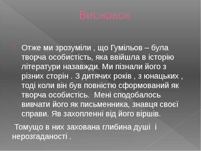 Висновок Отже ми зрозуміли , що Гумільов – була творча особистість, яка ввійш...
