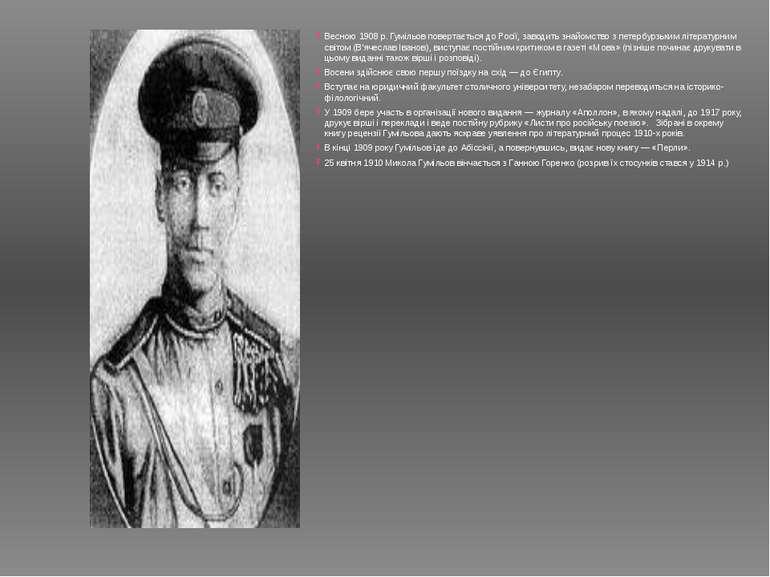 Весною 1908 р. Гумільов повертається до Росії, заводить знайомство з петербур...