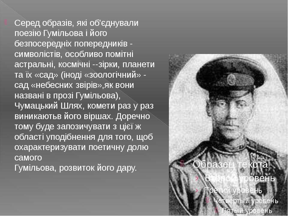 Серед образів, які об'єднували поезію Гумільова і його безпосередніх попередн...