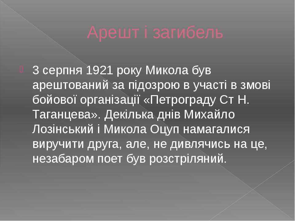Арешт і загибель 3 серпня 1921 року Микола був арештований за підозрою в учас...