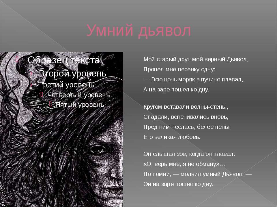 Умний дьявол Мой старый друг, мой верный Дьявол, Пропел мне песенку одну: — В...