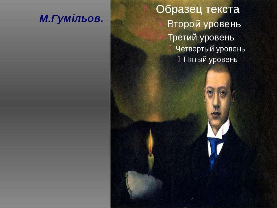 М.Гумільов.