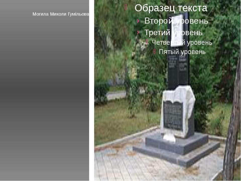 Могила Миколи Гумільова