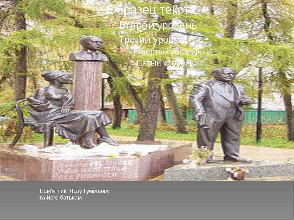 Пам'ятник Льву Гумільову та його батькам