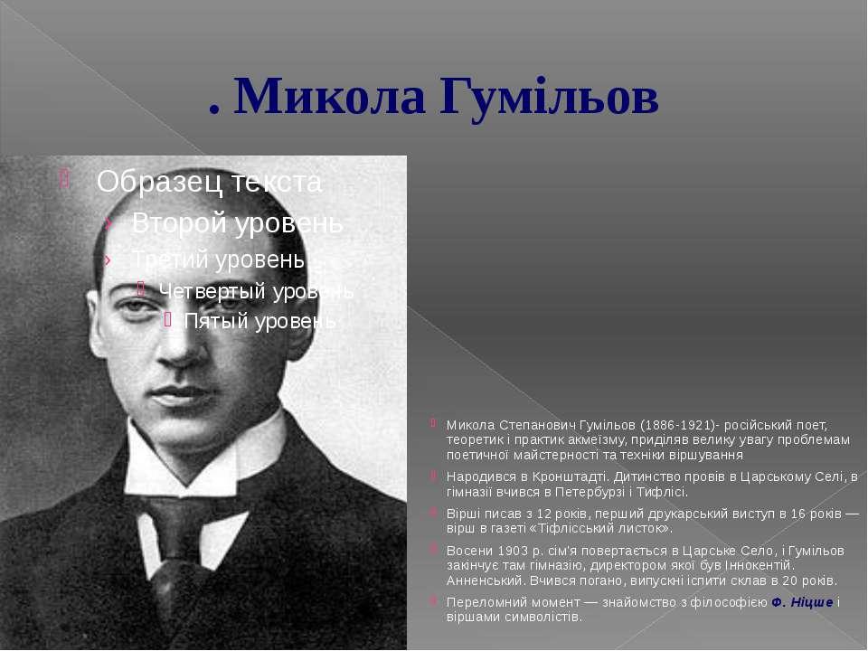. Микола Гумільов Микола Степанович Гумільов (1886-1921)- російський поет, те...