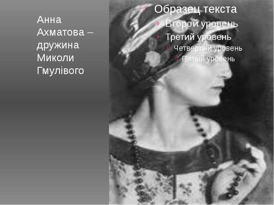 Анна Ахматова – дружина Миколи Гмулівого