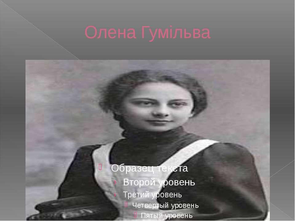 Олена Гумільва