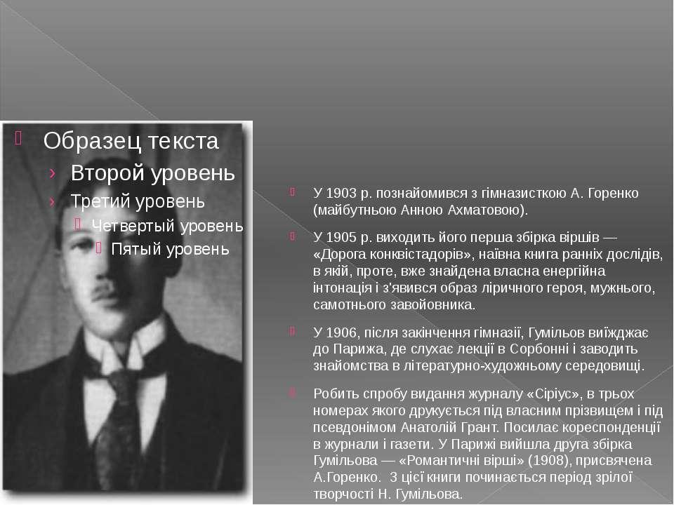 У 1903 р. познайомився з гімназисткою А. Горенко (майбутньою Анною Ахматовою)...