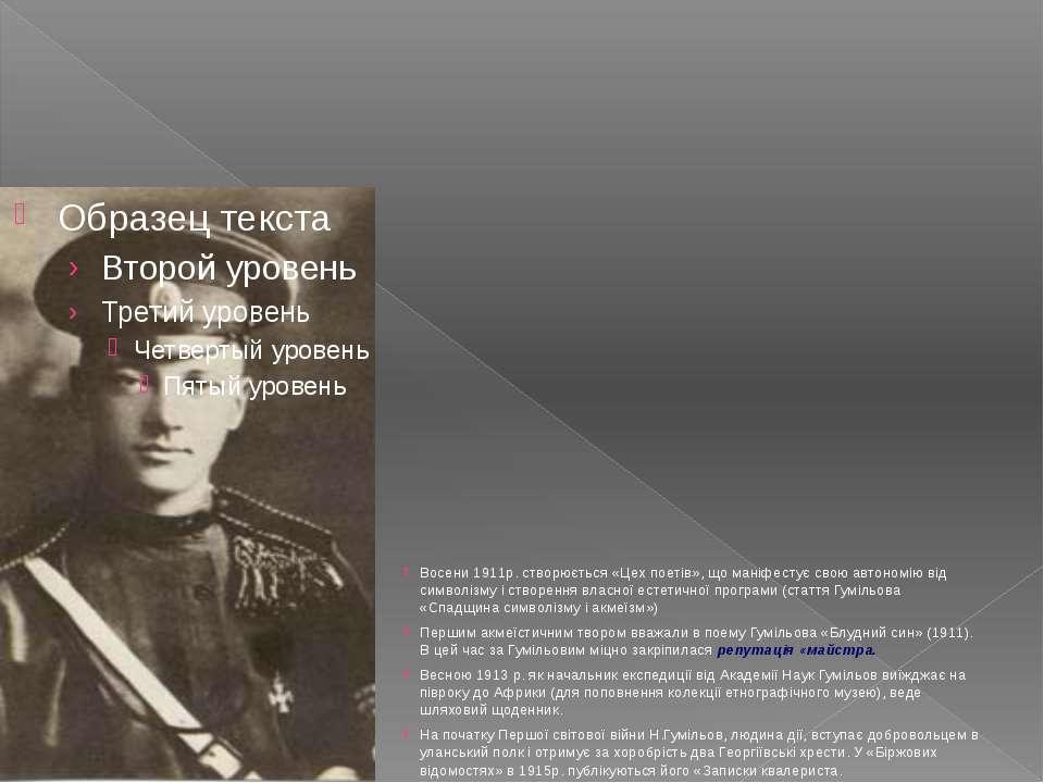 Восени 1911р. створюється «Цех поетів», що маніфестує свою автономію від симв...