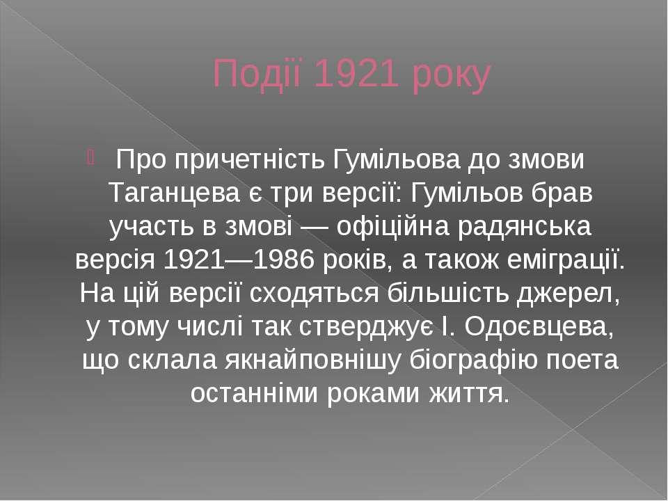Події 1921 року Про причетність Гумільова до змови Таганцева є три версії: Гу...