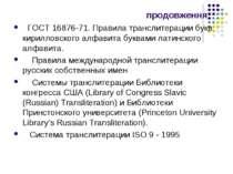 продовження ГОСТ 16876-71. Правила транслитерации букв кирилловского алфавита...