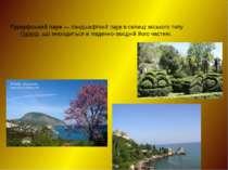 Гурзуфський парк— ландшафтний парк в селищі міського типу Гурзуф, що знаходи...