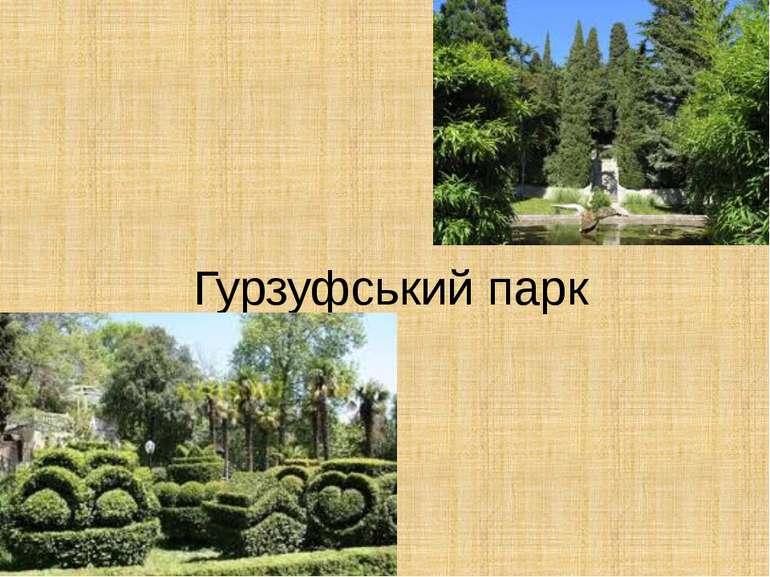 Гурзуфський парк