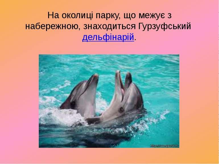 На околиці парку, що межує з набережною, знаходиться Гурзуфський дельфінарій.