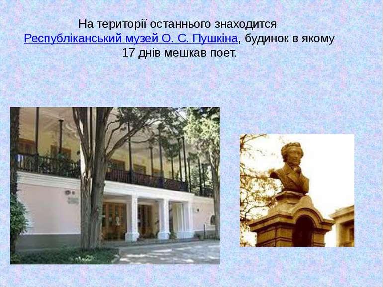 На території останнього знаходится Республіканський музей О.С.Пушкіна, буди...