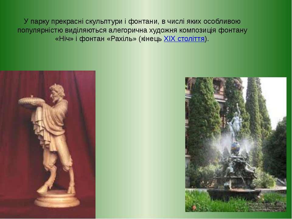 У парку прекрасні скульптури і фонтани, в числі яких особливою популярністю в...