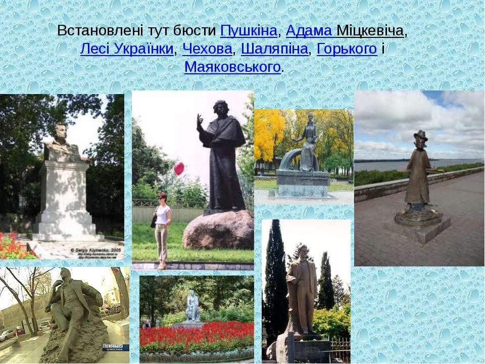 Встановлені тут бюсти Пушкіна, Адама Міцкевіча, Лесі Українки, Чехова, Шаляпі...