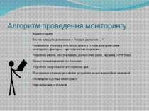 Алгоритм проведення моніторингу Видання наказу. Ввести зміни або доповнення у...
