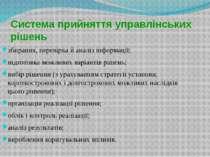 Система прийняття управлінських рішень збирання, перевірка й аналіз інформаці...