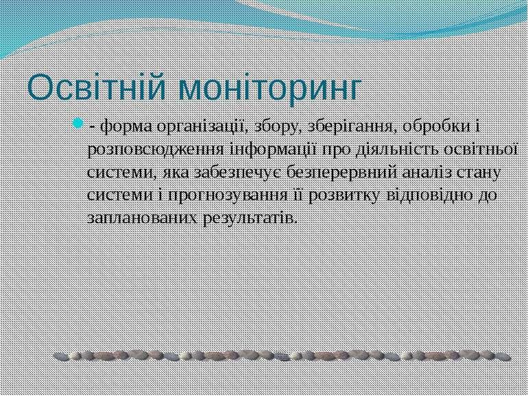 Освітній моніторинг - форма організації, збору, зберігання, обробки і розповс...