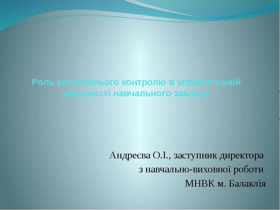 Роль внутрішнього контролю в управлінській діяльності навчального закладу Анд...