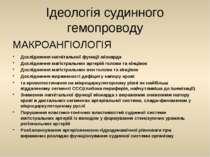 Ідеологія судинного гемопроводу МАКРОАНГІОЛОГІЯ Дослідження нагнітальної функ...