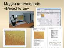 Медична технологія «МікроПоток»