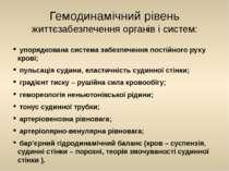 упорядкована система забезпечення постійного руху крові; пульсація судини, ел...