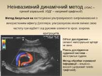 Об'єкт дослідження – сегмент магістральної артерії чи вени. Рівень дослідженн...