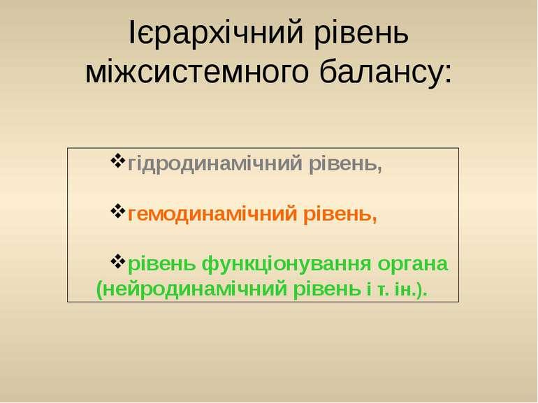 гідродинамічний рівень, гемодинамічний рівень, рівень функціонування органа (...
