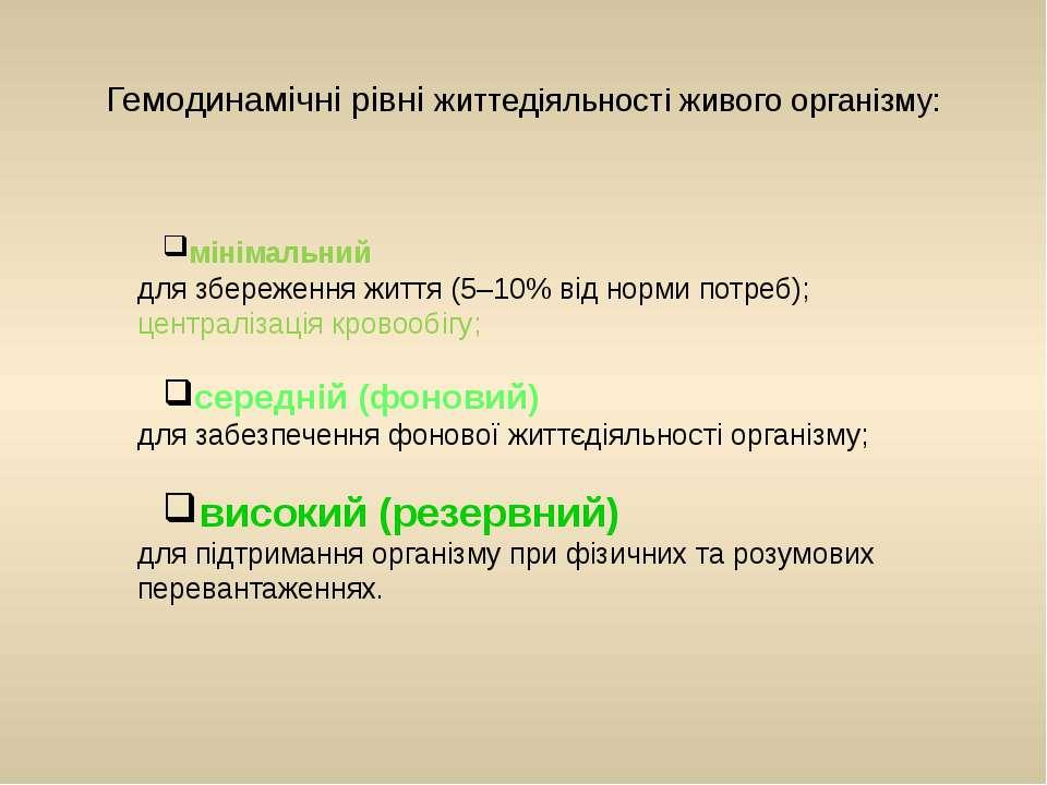 мінімальний для збереження життя (5–10% від норми потреб); централізація кров...